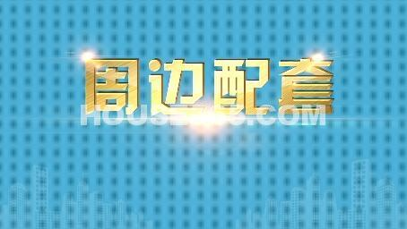 龙湖春江郦城视频图