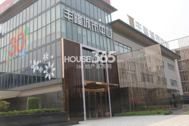 丰隆城市中心售楼处1(6.15)