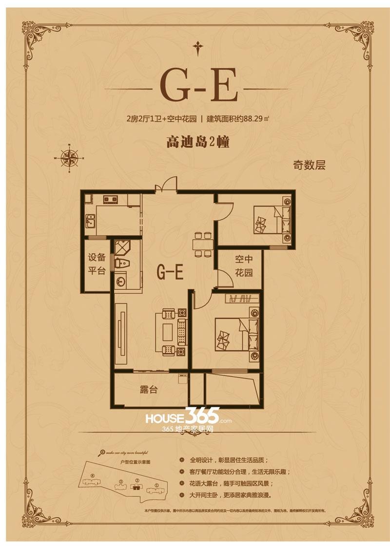 半岛1号G-E奇数层户型图