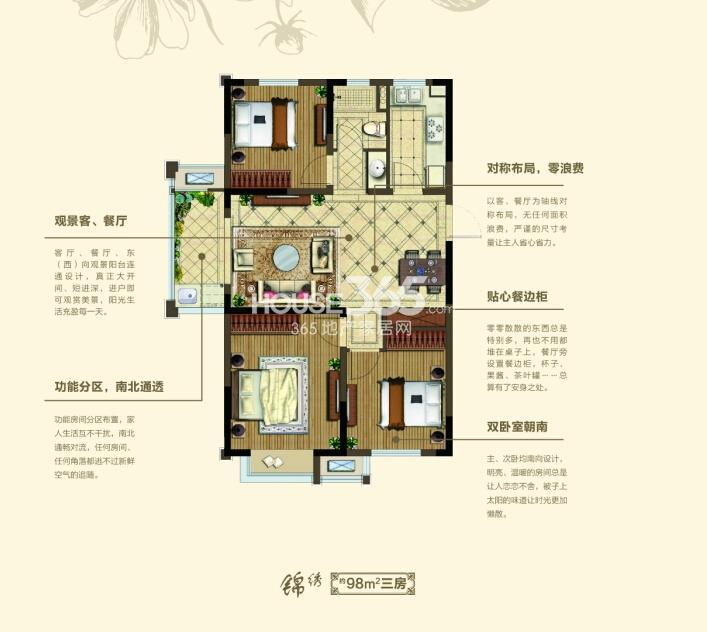 中海万锦熙岸二期标准层98平方米户型图