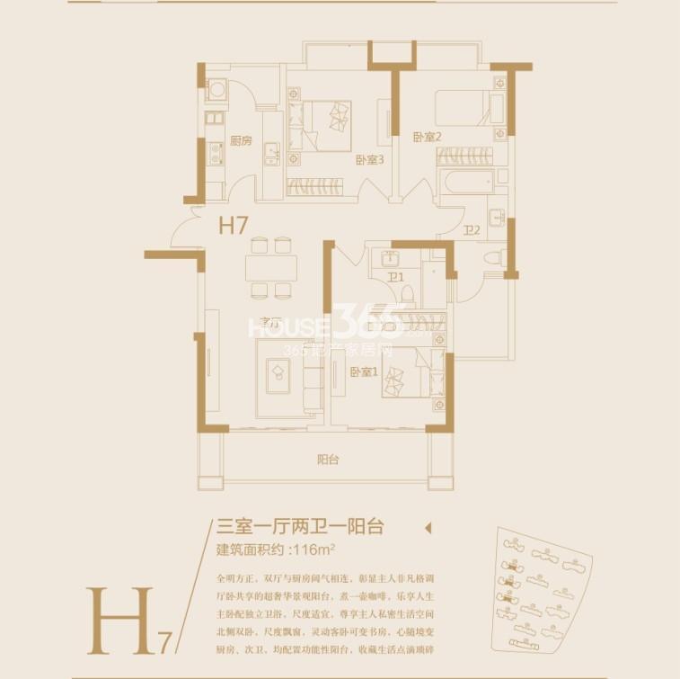 麒麟山庄H7户型图约116㎡