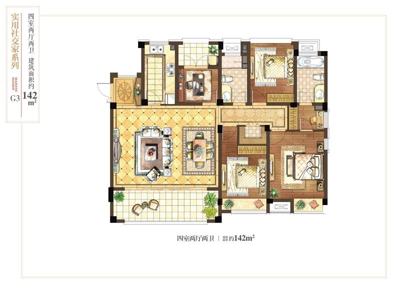 海亮长桥府奢适平墅g3户型四室两厅两卫142平米