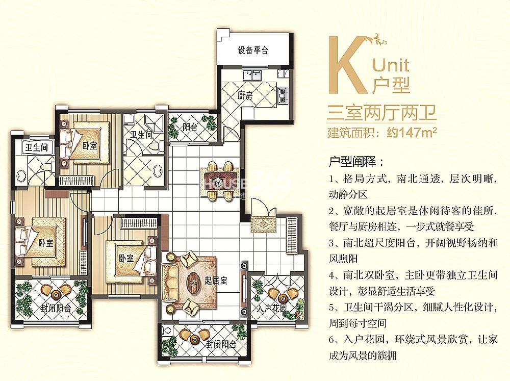 阳光帝景小区K户型147㎡(3.18)
