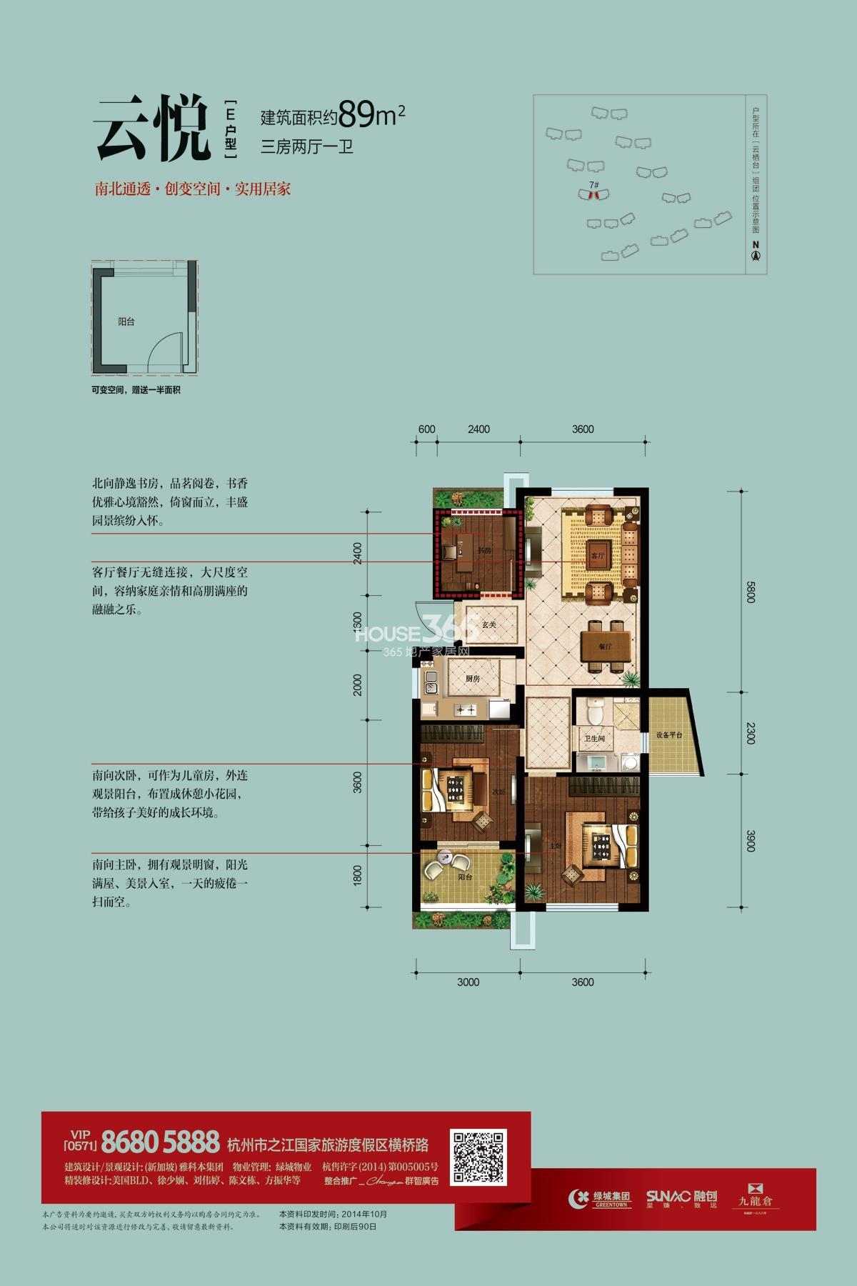 绿城之江1号东区7号楼E户型89方三房两厅一卫户型图