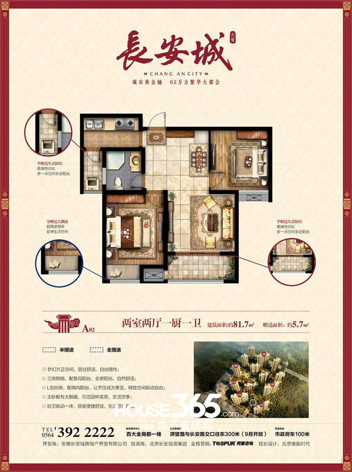 长安城4#A02户型图