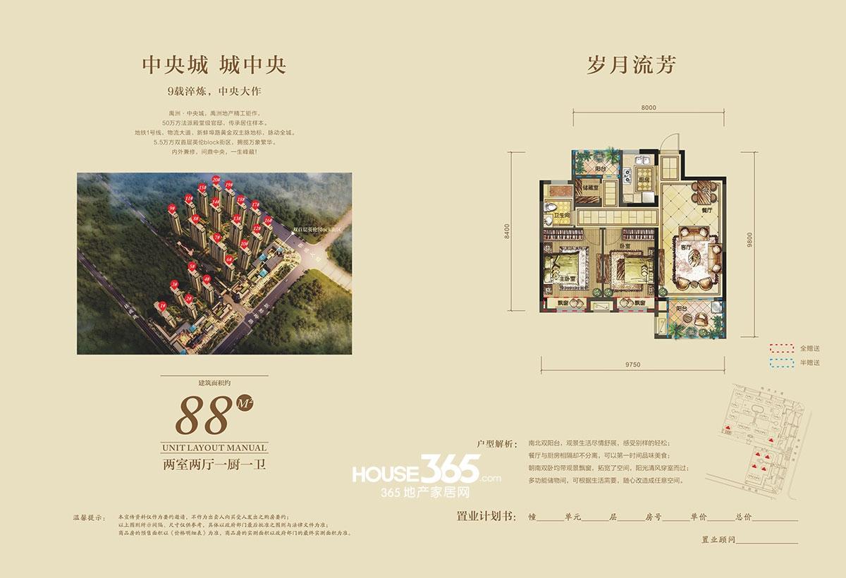 禹洲中央城88平米户型图