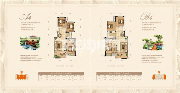 A4 B4 三室两厅一厨一卫