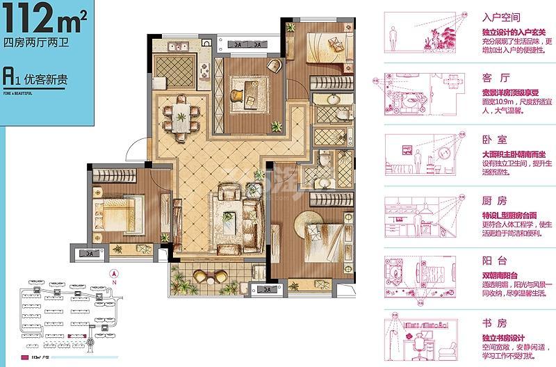金辉优步花园A1户型112㎡四室两厅两卫