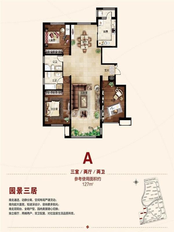 A户型三室两厅两卫使用面积127㎡