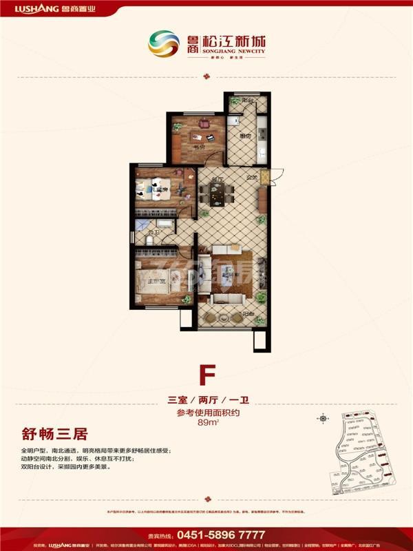 F户型三室两厅一卫使用面积89㎡