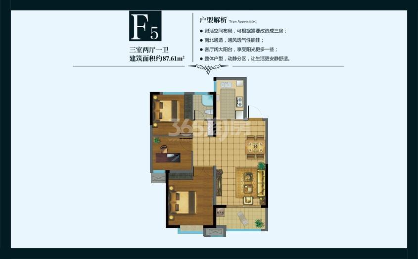 8#楼 F5户型