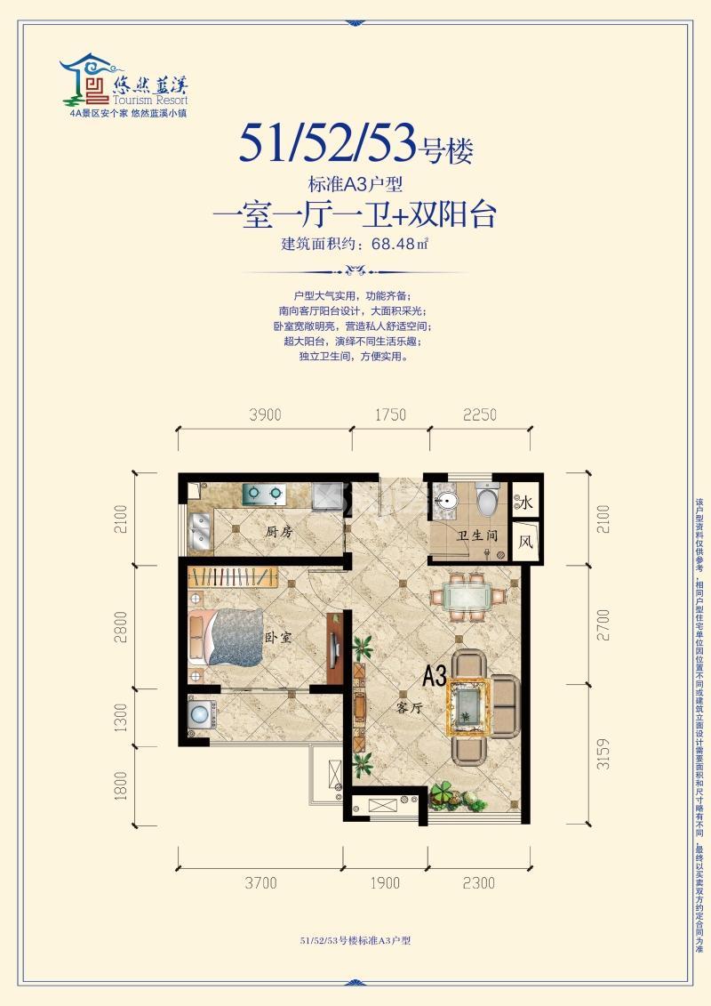 51、52、53#楼标准A3户型 一室一厅一卫+双阳台
