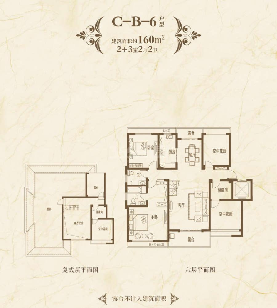 海亮官邸洋房C-B-6户型
