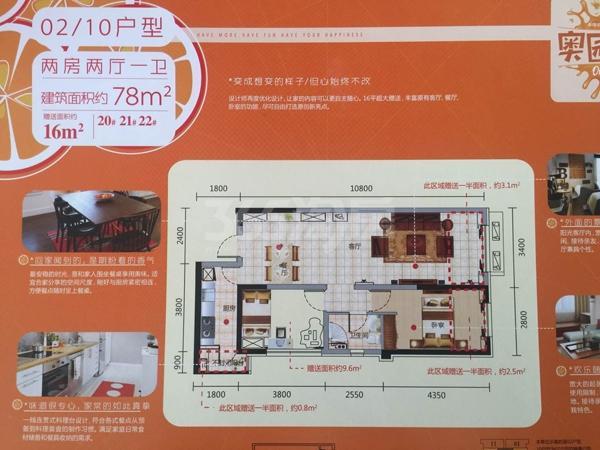 奥园会展广场 两室两厅一卫 78平米