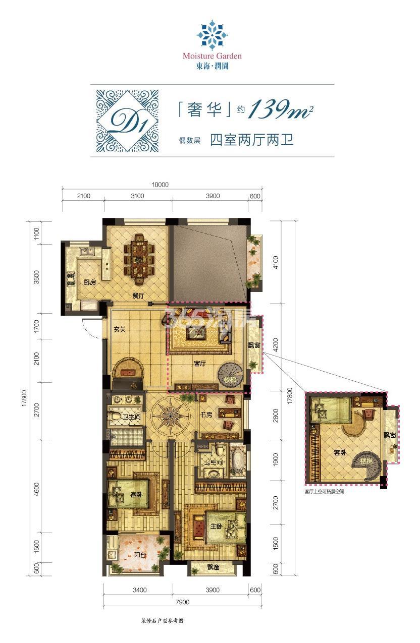 东海水景城润园D1户型139方户型图