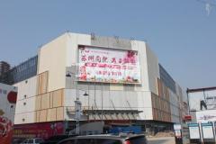 黄埭中翔韩式生活广场