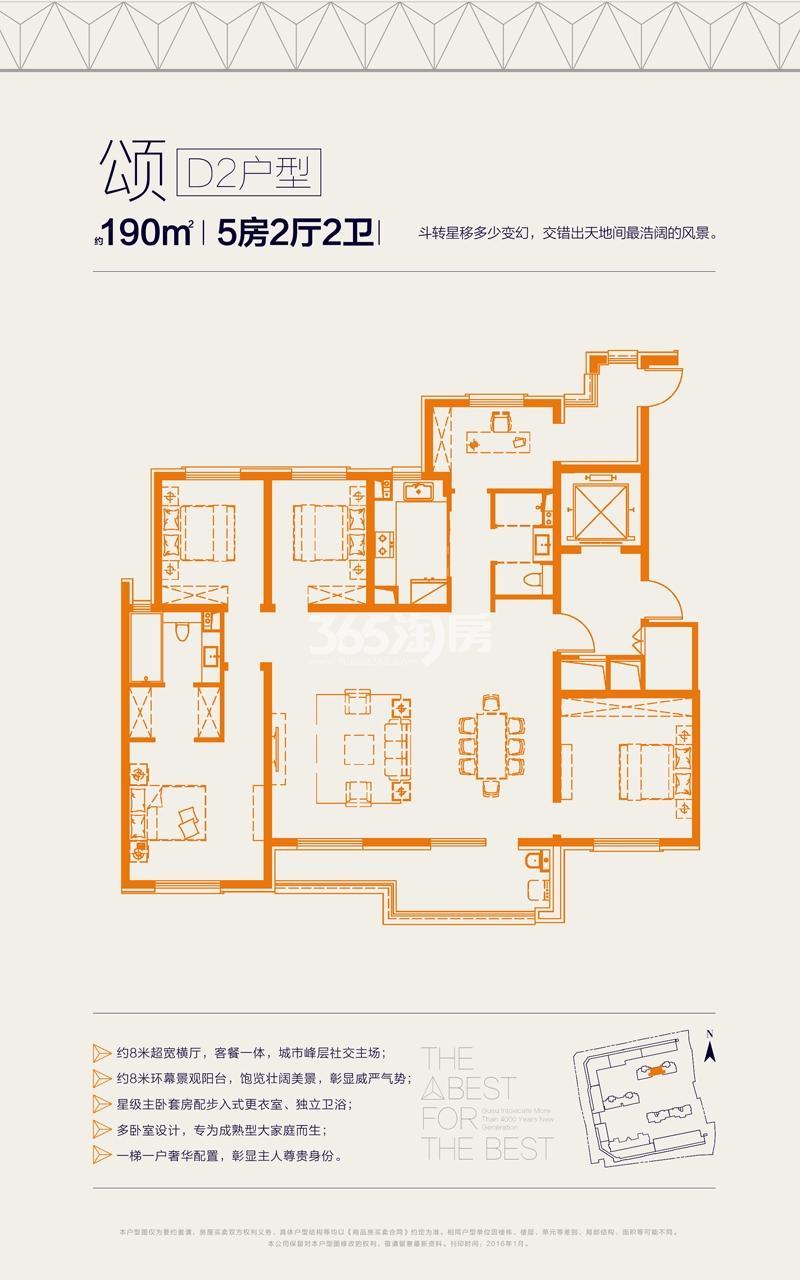 朗诗人民路8号D2户型图约190平五室两厅两卫