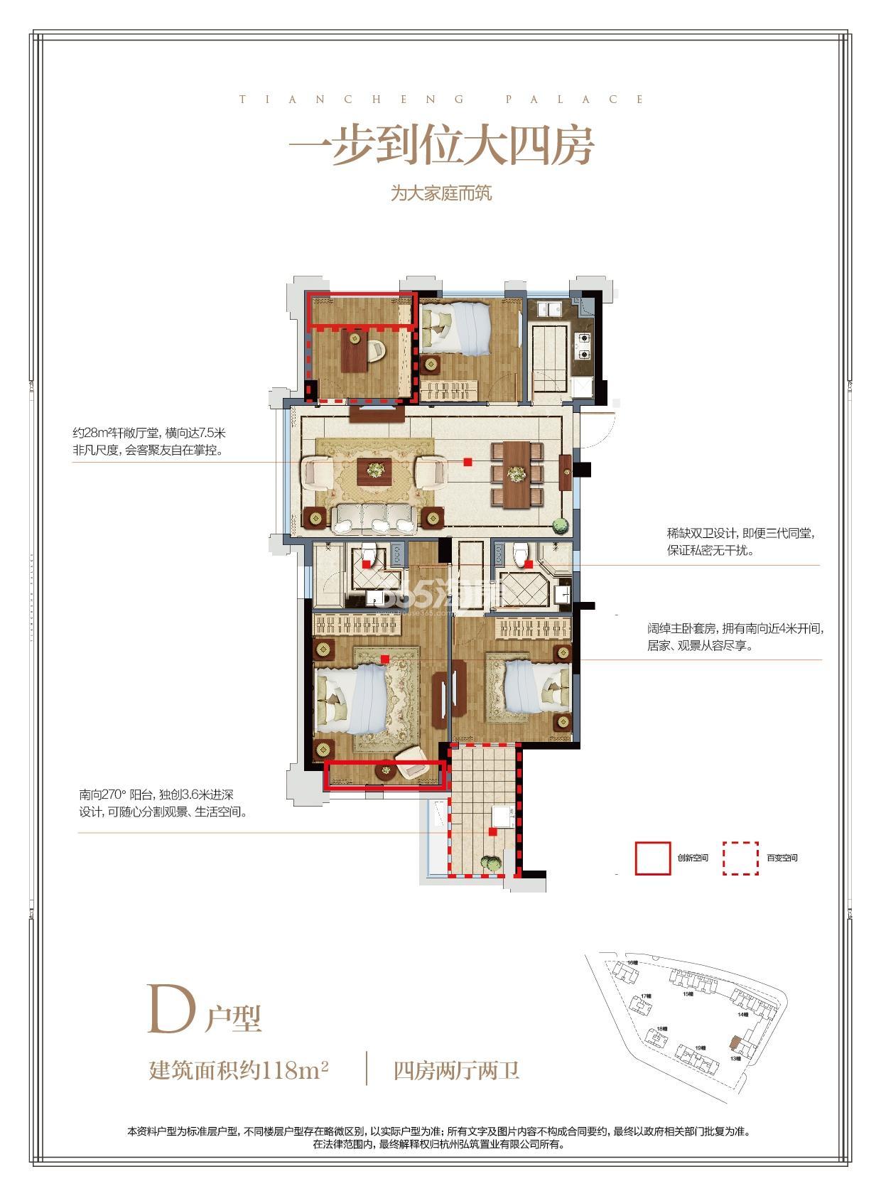 天城府D户型图118方(13号楼)