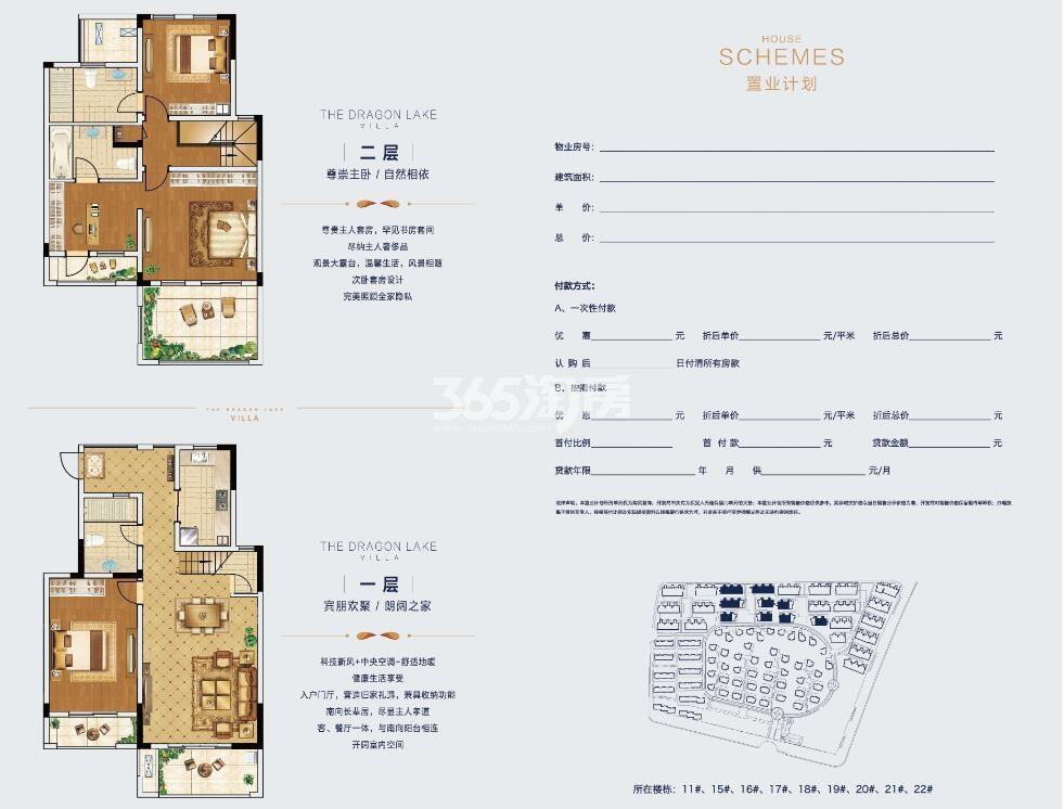 九龙湖别墅B1户型155㎡4房2厅3卫
