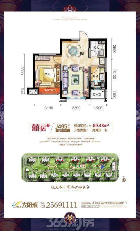 J495户型1室2厅1卫59.43平米