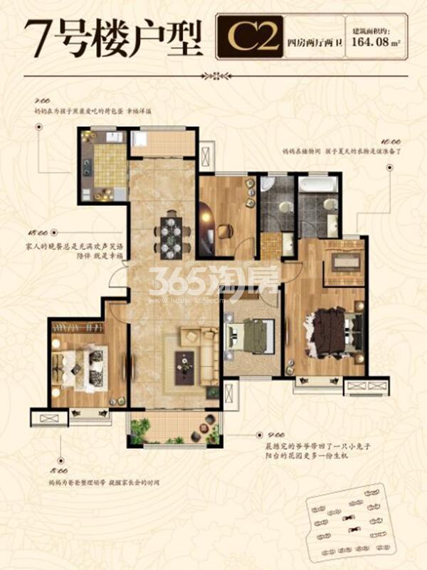 7#楼C2户型