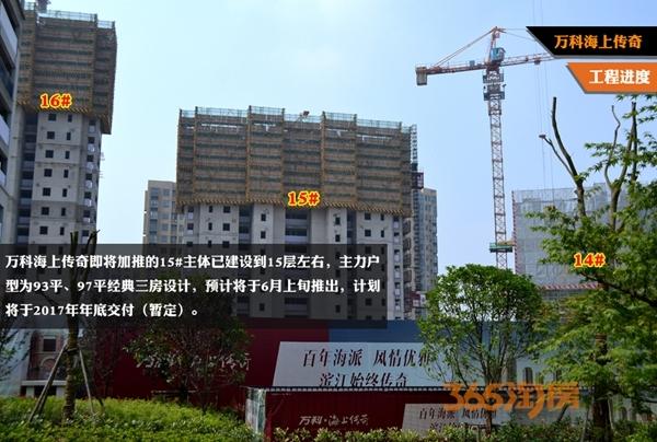 万科海上传奇15号楼工程进度(2016年5月摄)