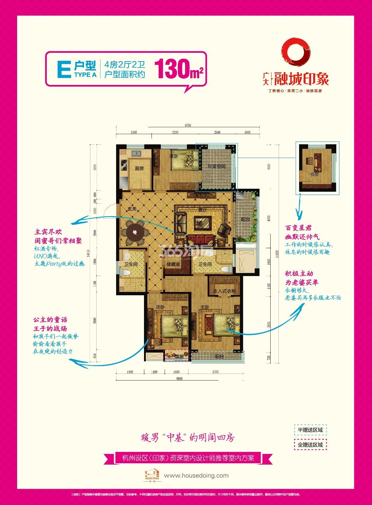 广大融城印象E户型图130方(4号楼)