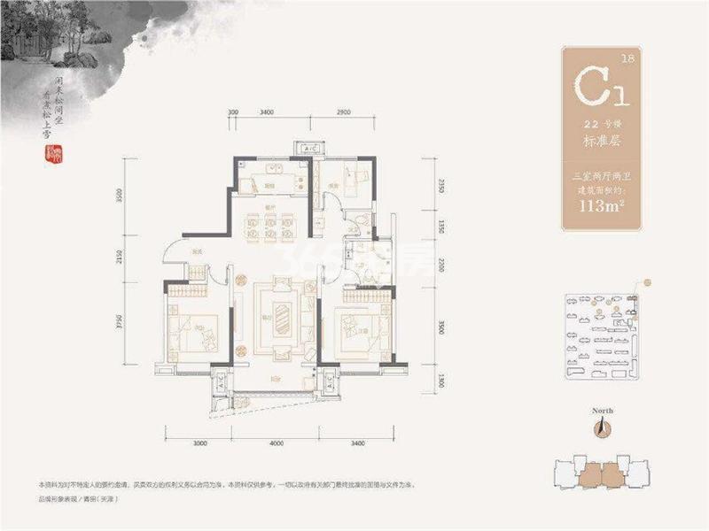 C1户型 3室2厅2卫 113㎡