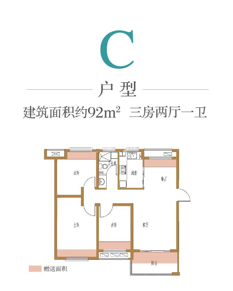 冠城大通蓝郡C户型图92㎡平面图(20160805)