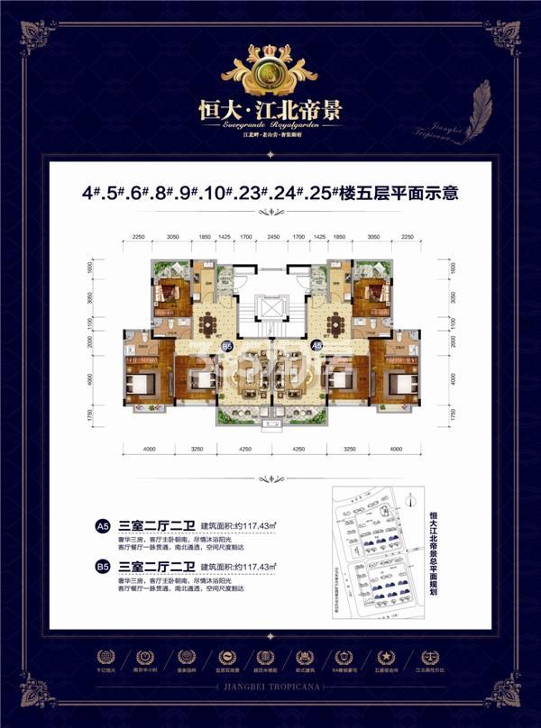 恒大江北帝景117㎡户型图