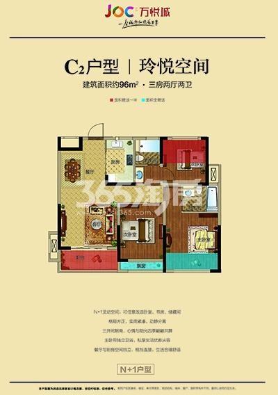 万悦城C2户型96㎡(20161009)