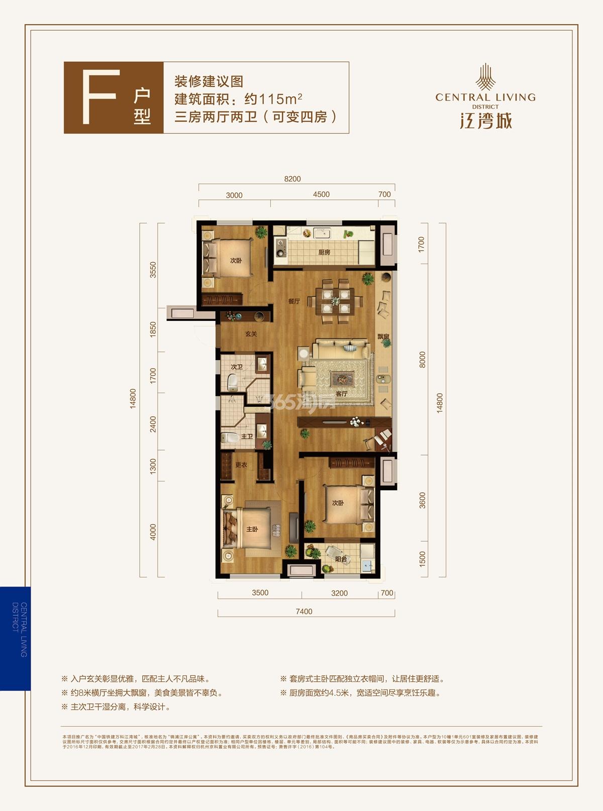 中国铁建万科江湾城F户型图115方(4、5、6、11#)
