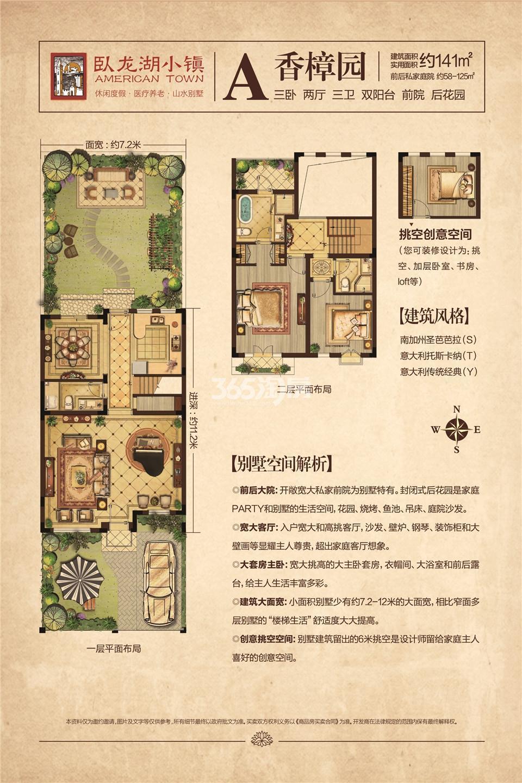 香樟园141㎡A户型