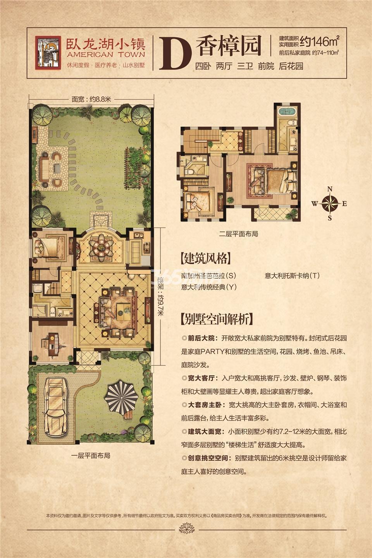 香樟园146㎡D户型