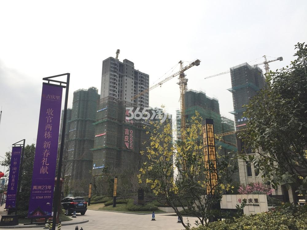 禹洲吉庆里施工实景图(2.1)