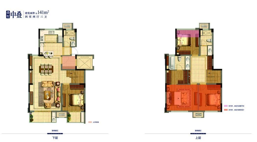 龙湖春江郦城叠墅中叠141㎡四房两厅三卫户型图