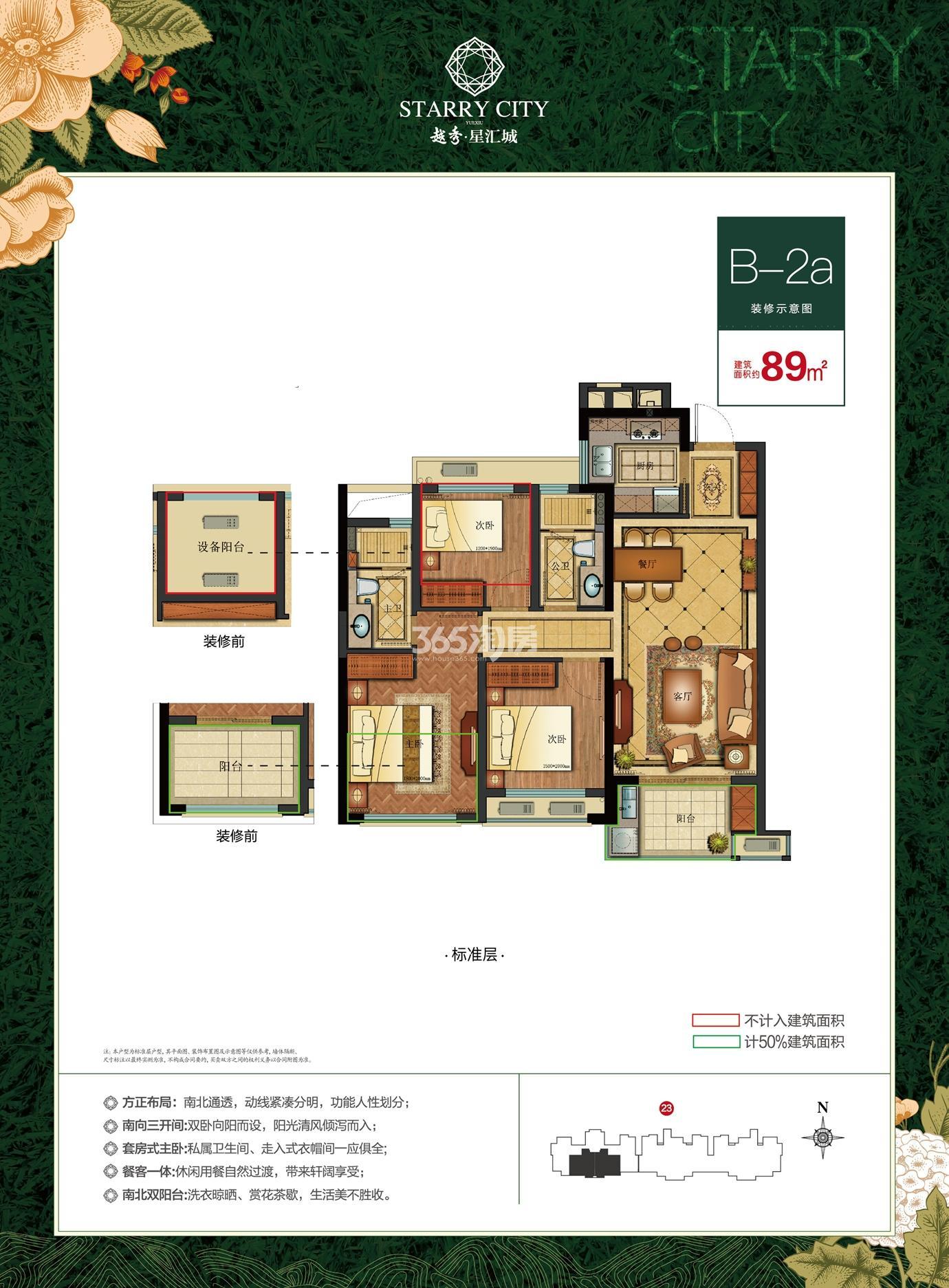 越秀星汇城B-2a户型中间套89方 (23号楼)