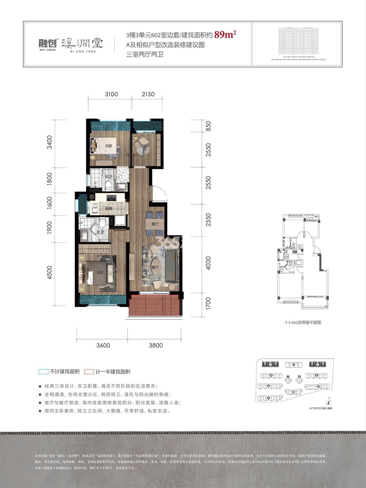融创溪涧堂1、3号楼A户型89方户型图