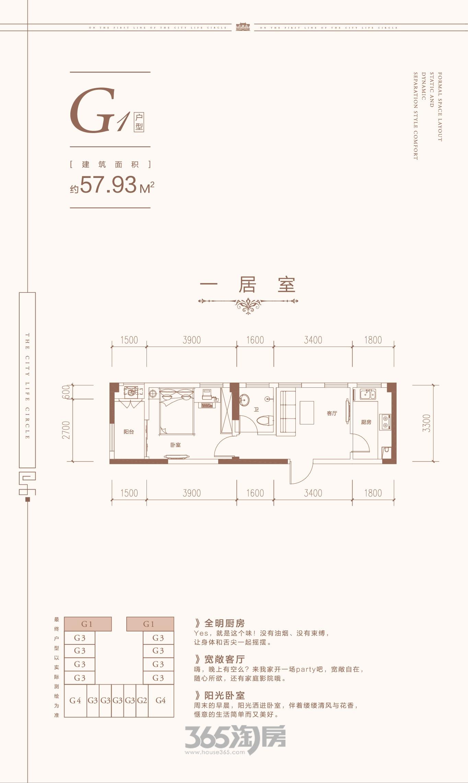星海城G1公寓户型