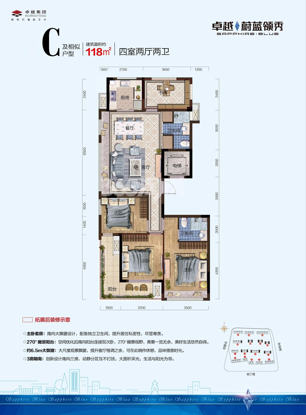 卓越蔚蓝领秀二期C户型图118方(7-12号楼)