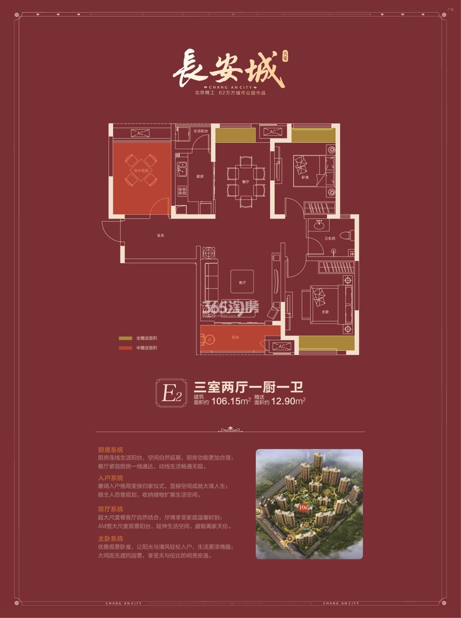长安城项目E2户型106.15平米户型图