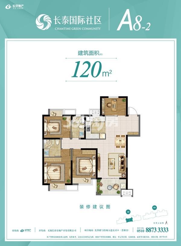 长泰国际社区高层120平A8-2户型图
