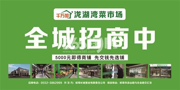 泷湖湾生活广场广告图