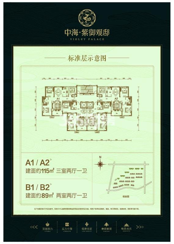 中海紫御观邸户型图