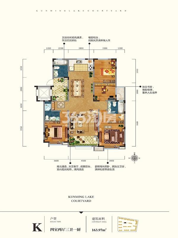 中建昆明澜庭四室两厅三卫一厨163.97㎡