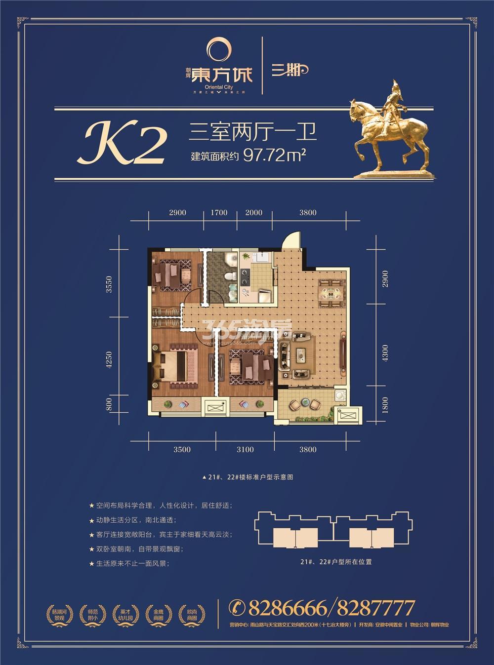 朝辉东方城三期K2户型图
