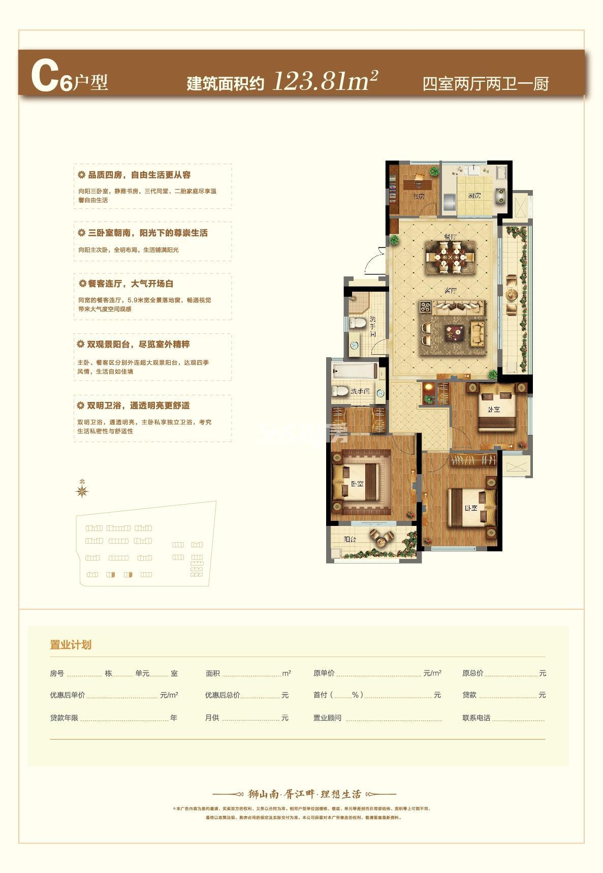 C6户型 四室两厅两卫一厨