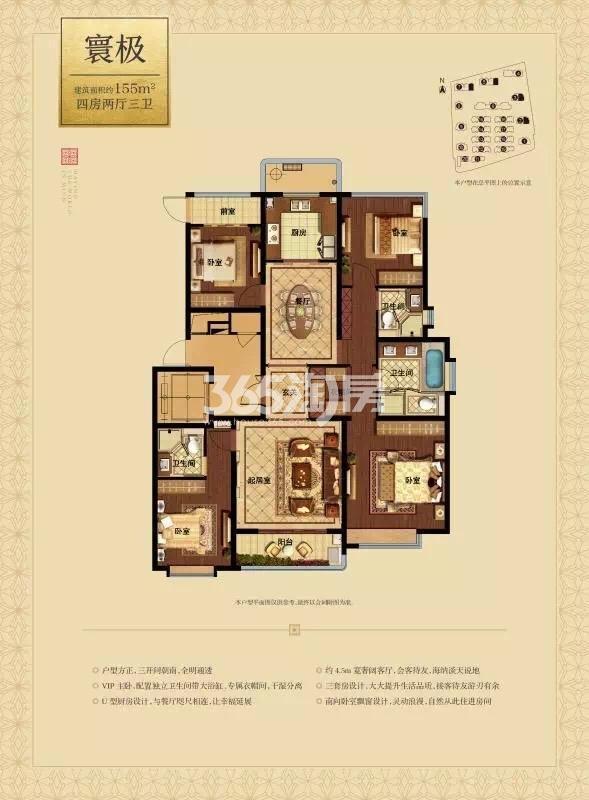 融信萧山公馆155方(2、3、5、7#)