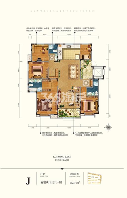 中建昆明澜庭五室两厅三卫一厨193.76平