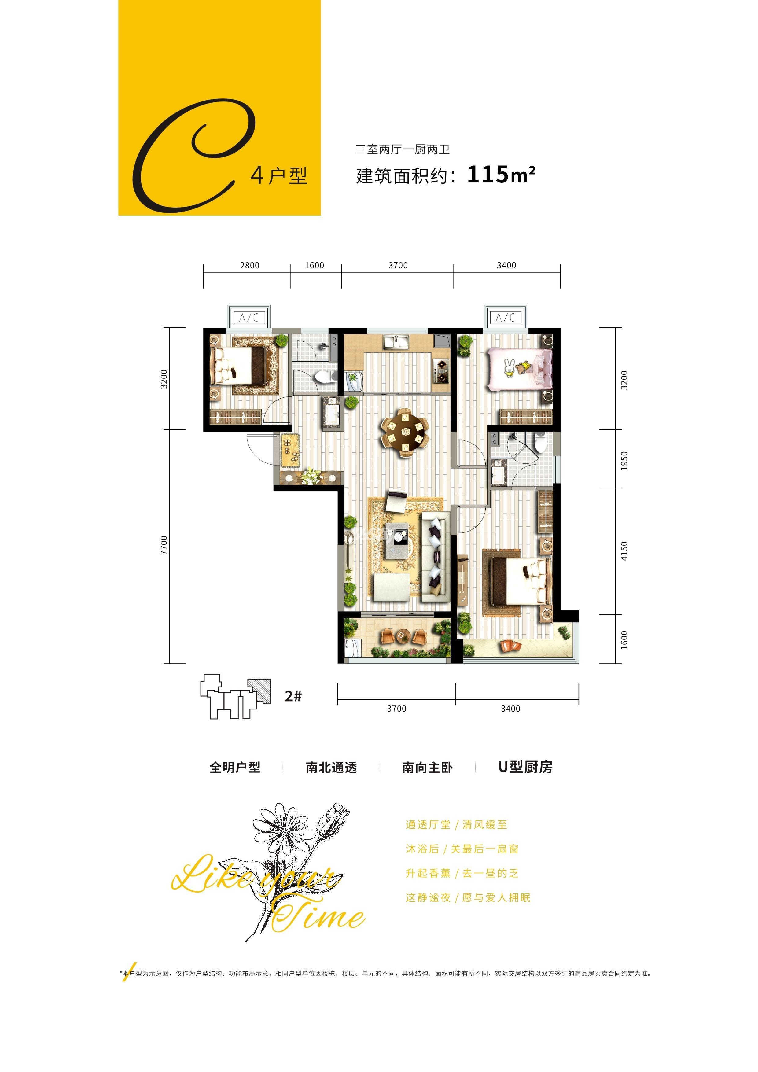 华远海蓝城6期C4户型3室两厅一厨两卫115㎡